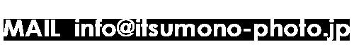 MAIL  info@itsumono-photo.jp